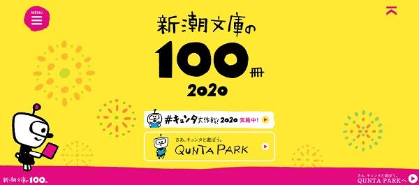 100satsu2020.jpg
