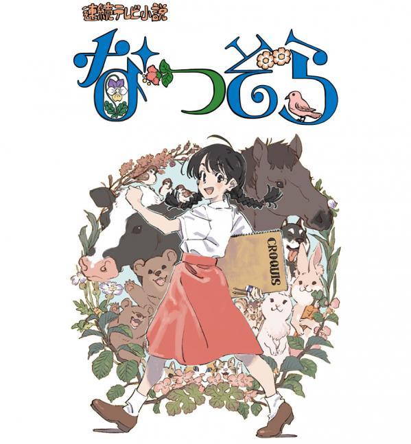natsuzora.jpgのサムネイル画像